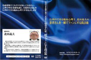 行列のできる臨床心理士北田義夫の患者さんを一瞬でファンにする問診術