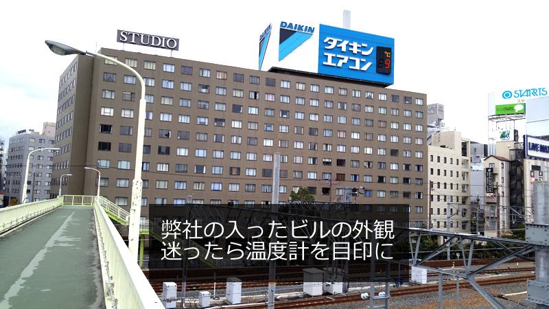 株式会社addwisteriaが入居しているビルの外観