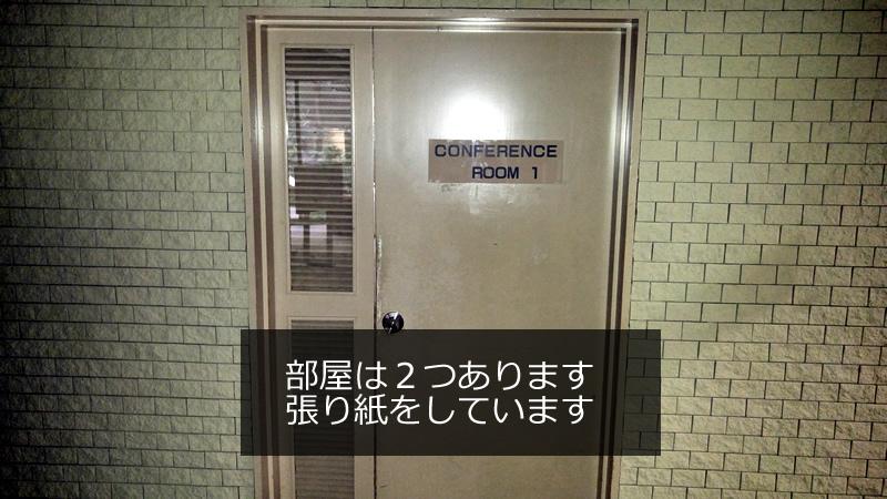 セミナー会場の扉