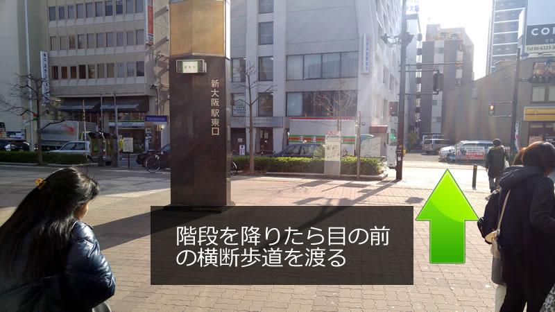 JR新大阪駅東口階段を降りたら横断歩道を渡る