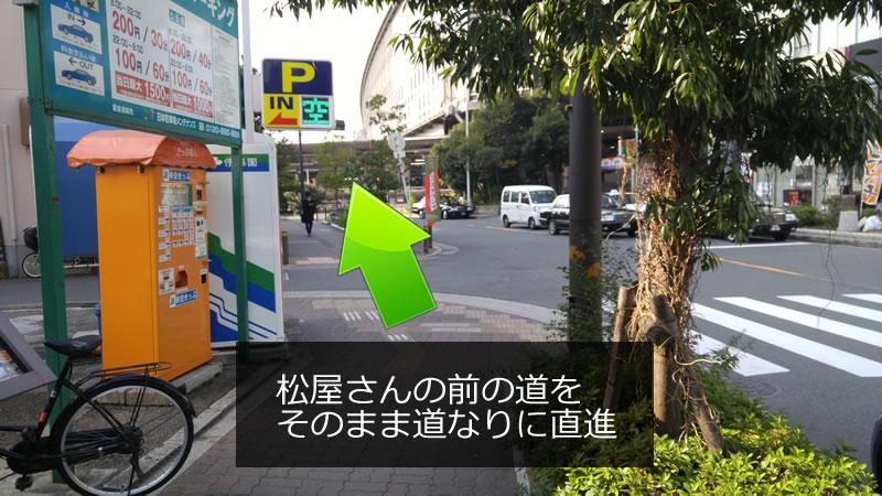 新大阪東口の松屋さんの前の道を右へ直進