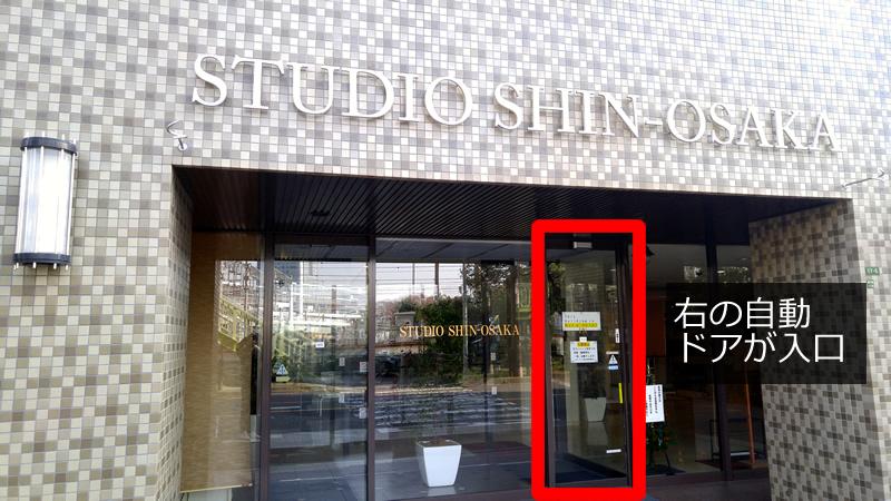 株式会社addwisteriaが入ったビルの入り口。ステュディオ新大阪