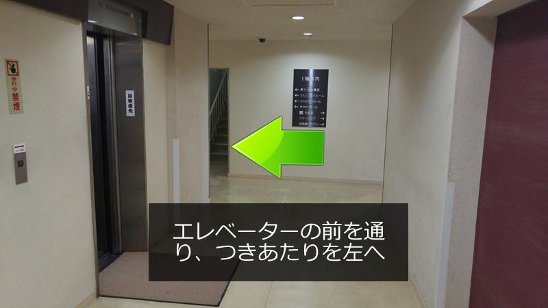 株式会社addwisteria主催のセミナー会場はエレベーター前を直進し、つきあたりを左へ