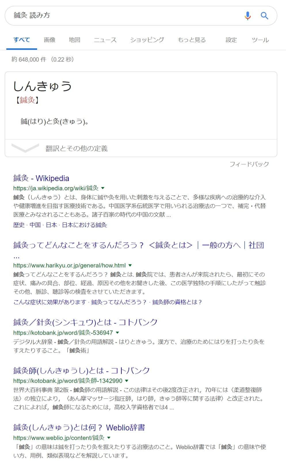 「鍼灸 読み方」のGoogle検索結果の一部