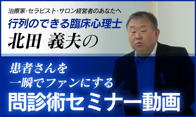 行列のできる臨床心理士北田義夫の患者さんを一瞬でファンにする問診術セミナー動画